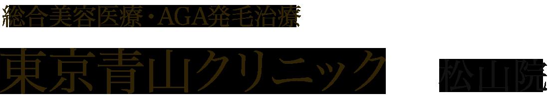 AGA・発毛治療は東京青山クリニック松山院